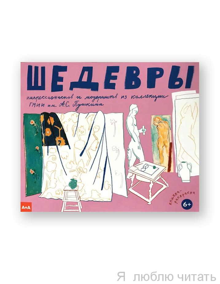 Шедевры импрессионистов и модернистов из коллекции ГМИИ им. А.С.Пушкина