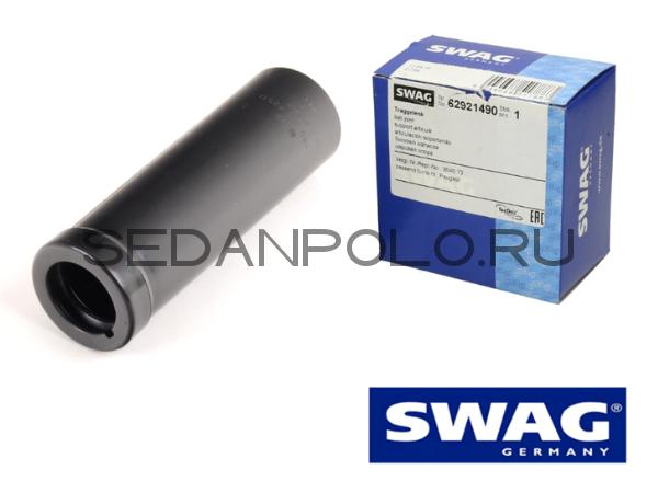 Пыльник амортизатора заднего SWAG Volkswagen Polo Sedan / Skoda Rapid