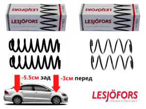 Пружины с занижением Lesjoforce -30/-55мм Volkswagen Polo Sedan/Skoda Rapid