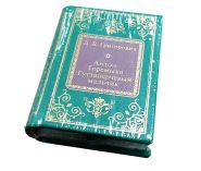 Д.В. Григорович - Антон-горемыка. Гуттаперчивый мальчик. Книга в миниатюре