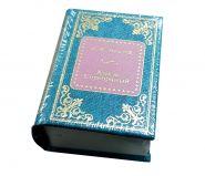 А.К. Толстой - Князь Серебряный. Книга в миниатюре