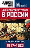 Хроника белого террора в России. Репрессии и самосуды (1917-1920 гг.)