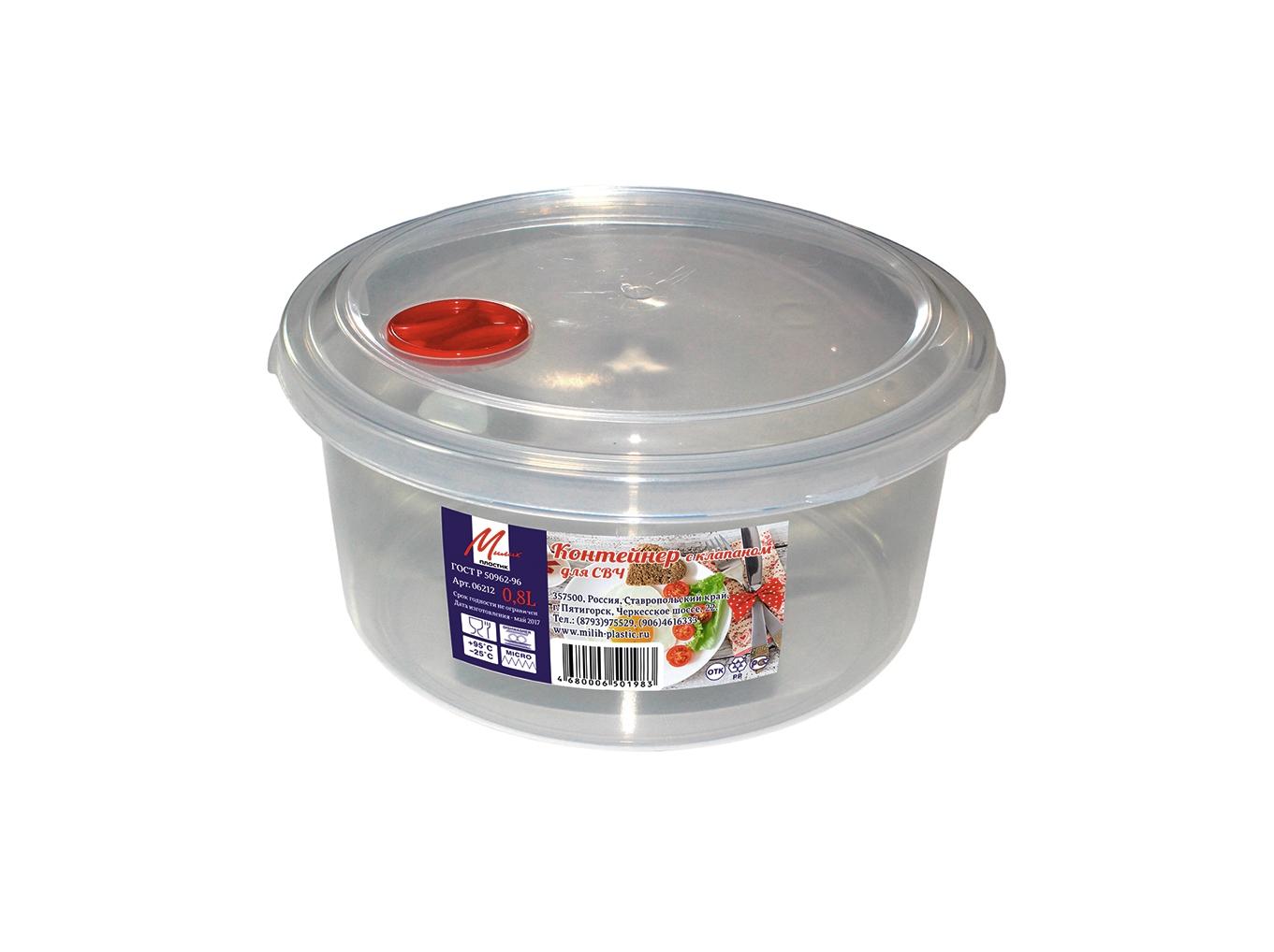 Контейнер для пищевых продуктов 0,8л. с клапаном СВЧ