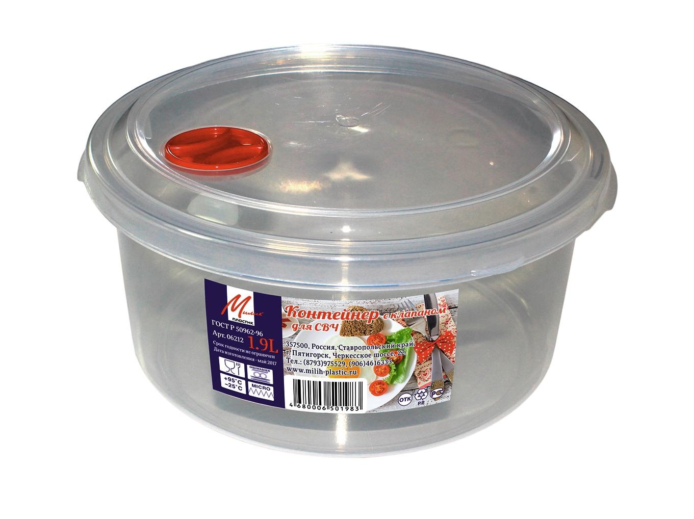 Контейнер для пищевых продуктов с клапаном для СВЧ 1,9л.
