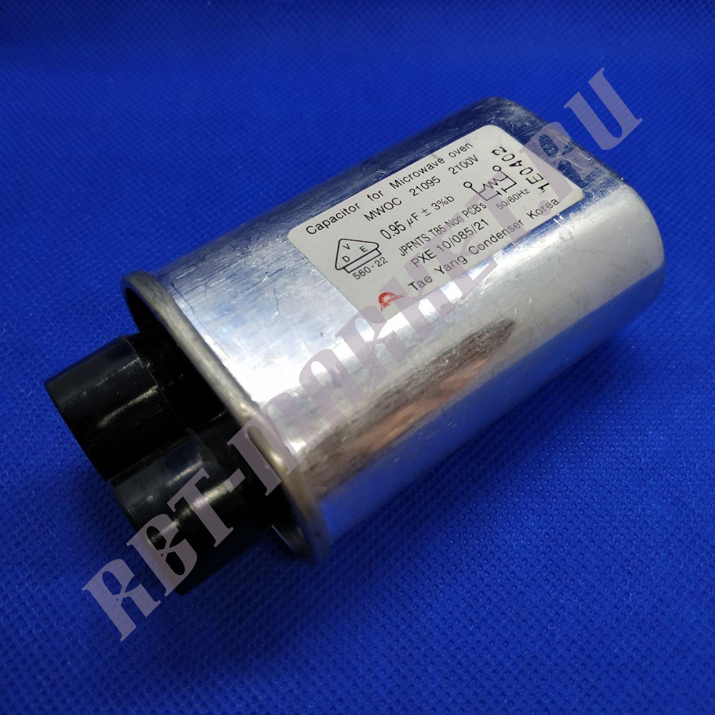 Конденсатор  0,95 МКФ 2100V MCW301UN