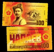 100 РУБЛЕЙ - В.И ЧАПАЕВ - Красная Армия. ПАМЯТНАЯ СУВЕНИРНАЯ КУПЮРА