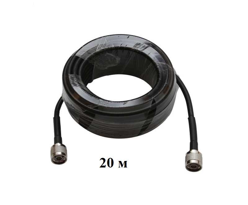 Кабельная сборка 20 метров 50 ОМ (наконечники N-типа) для усилителей