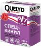 Клей Quelyd СПЕЦ-ВИНИЛ 300гр для Тяжелых Виниловых и Текстильных Обоев / Келид