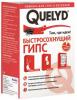 Быстросохнущий гипс Quelyd 1кг / Келид