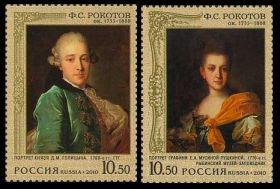 Художник Рокотов Ф.С.(ок. 1735-1808) Набор марок Россия 2010