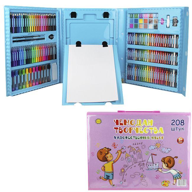 Художественный набор для творчества 208 предметов для рисования