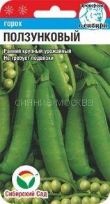 Горох Ползунковый (Сиб Сад), 5 г.