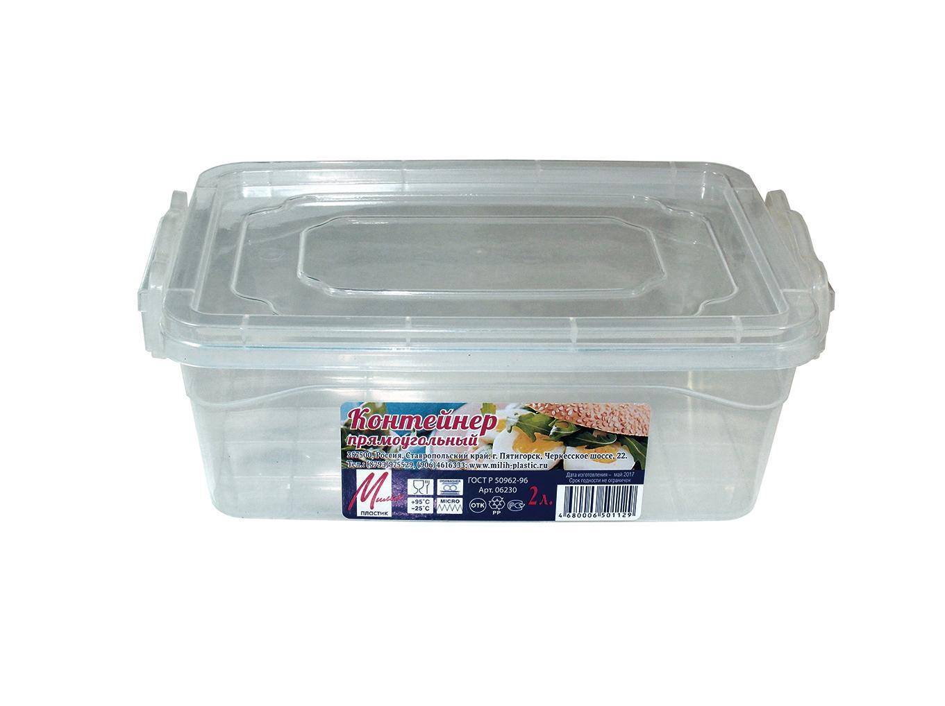 Контейнер прямоугольный для пищевых продуктов 2л.
