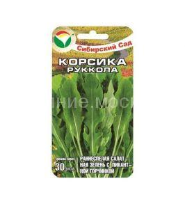 Рукола Корсика 0,5гр салат (Сиб Сад)
