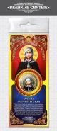 10 РУБЛЕЙ — КСЕНИЯ ПЕТЕРБУРГСКАЯ ,цветная эмаль, гравировка + открытка