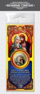 10 РУБЛЕЙ — ПЕТР и ФЕВРОНИЯ. КНЯЗЬЯ МУРОМСКИЕ ,цветная эмаль, гравировка + открытка