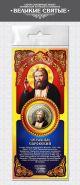 10 РУБЛЕЙ — СЕРАФИМ САРОВСКИЙ, цветная эмаль, гравировка + открытка