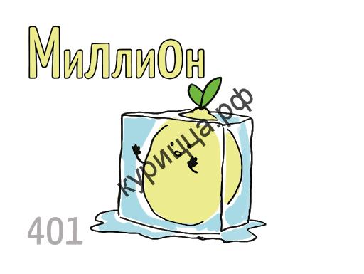 Табак Икс – Миллион (Сладкий Лимон)  1 гр
