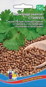 КОРИАНДР (КИНЗА) СТИМУЛ (Уральский Дачник)