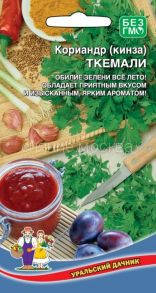 КОРИАНДР (КИНЗА) ТКЕМАЛИ (Уральский Дачник)