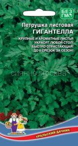 ПЕТРУШКА ЛИСТОВАЯ ГИГАНТЕЛЛА (Уральский Дачник), 2 г