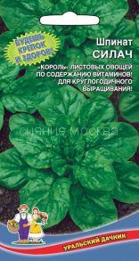 ШПИНАТ СИЛАЧ (Уральский Дачник)