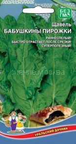 ЩАВЕЛЬ БАБУШКИНЫ ПИРОЖКИ (Уральский Дачник), 0,3 г