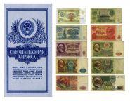 НАБОР БАНКНОТ ГОСБАНКА СССР 1961-1992гг в ПОДАРОЧНОМ БУКЛЕТЕ №2