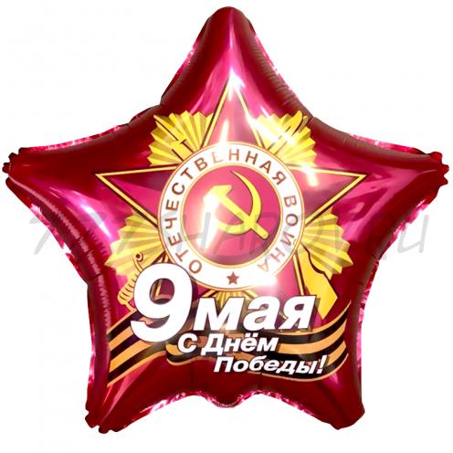 """ШАР ЗВЕЗДА """"9 МАЯ"""" 46 СМ С ГЕЛИЕМ"""