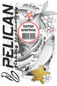Прикормка Pelican Плотва / Кукуруза  /  1 кг