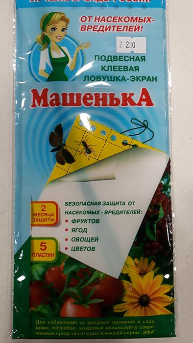 Ловушка клеевая  от комнатных и садовых вредителей  Машенька  5 пластин