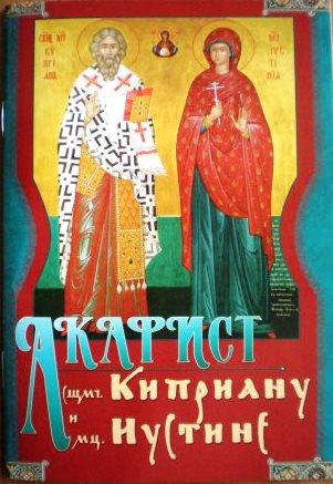 Акафист священномученику Киприану и мученице Иустине