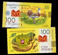 100 РУБЛЕЙ - ДРОФА. ПАМЯТНАЯ СУВЕНИРНАЯ КУПЮРА