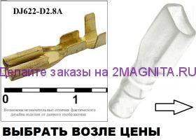 Клемма ножевая 2.8 мм