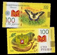 100 РУБЛЕЙ - МАХАОН. ПАМЯТНАЯ СУВЕНИРНАЯ КУПЮРА