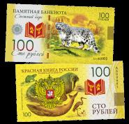 100 РУБЛЕЙ - СНЕЖНЫЙ БАРС. ПАМЯТНАЯ СУВЕНИРНАЯ КУПЮРА