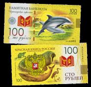100 РУБЛЕЙ - ЧЕРНОМОРСКАЯ АФАЛИНА. ПАМЯТНАЯ СУВЕНИРНАЯ КУПЮРА