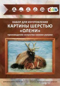 Картина шерстью «Олени» 20x30.