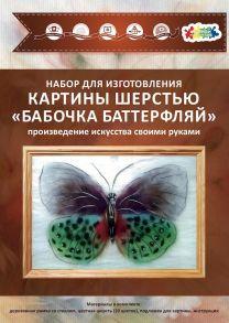 "Картина шерстью «Бабочка ""Баттерфляй""» 20x30."