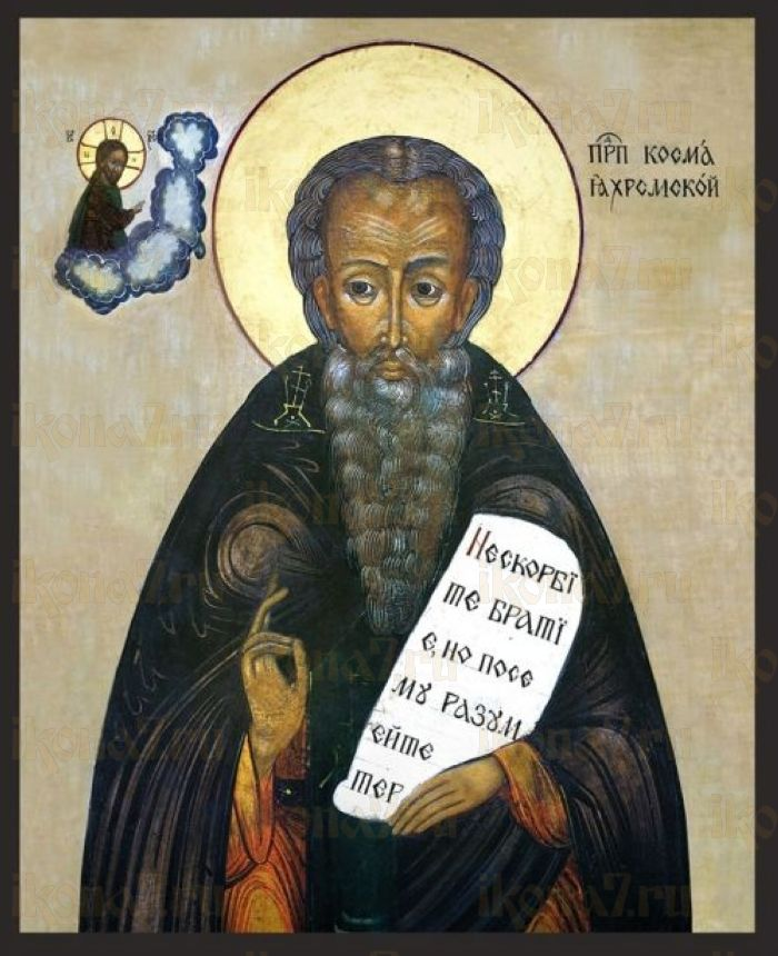 Икона Косма Яхромский преподобный