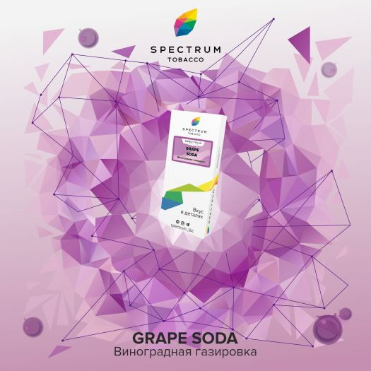 Табак Spectrum Grape Soda