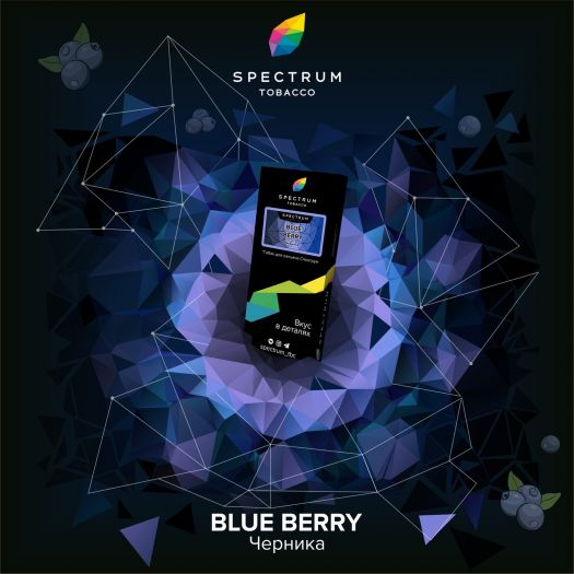 Табак Spectrum Hard Blue Berry