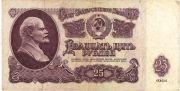 25 рублей. 1961 год. ЭЬ 6980423.