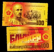100 РУБЛЕЙ - В.К БЛЮХЕР - Красная Армия. ПАМЯТНАЯ СУВЕНИРНАЯ КУПЮРА