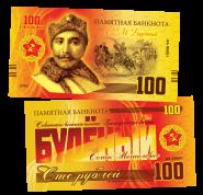 100 РУБЛЕЙ - С.М БУДЕННЫЙ - Красная Армия. ПАМЯТНАЯ СУВЕНИРНАЯ КУПЮРА