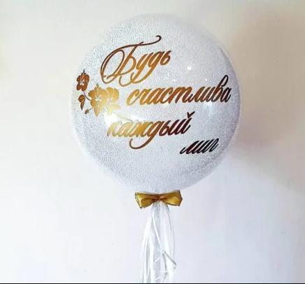 Воздушный шар с гелием Для именинницы