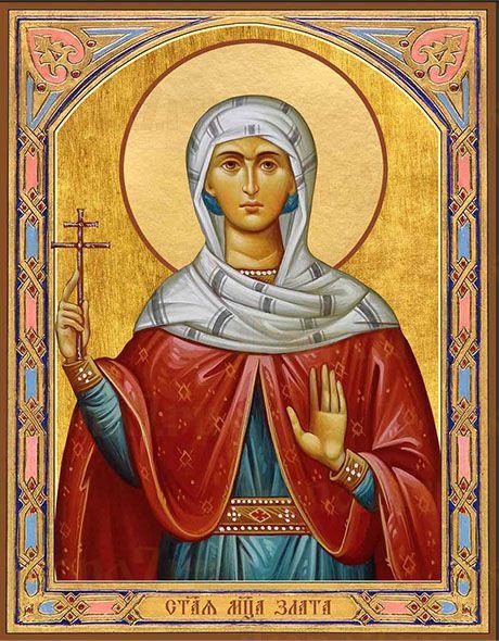 Икона Святая великомученица Злата Могленская
