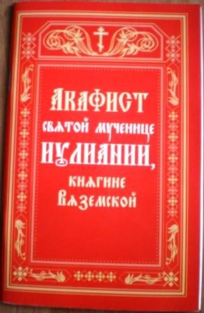 Акафист святой мученице Иулиании, княгине Вяземской