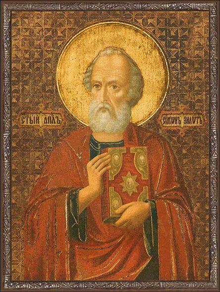 Икона Симон Зилот (Симон Кананит)