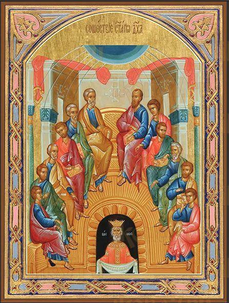 Сошествие Святого духа (Пятидесятница)